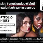 """เปิดรับสมัครชิงทุนการศึกษาในรูปแบบ """"Portfolio Contest"""" ของเทอมกุมภาพันธ์ 2565 ทั้งในระดับ ป.ตรี ป.โทเเละคอร์สระยะสั้นพิเศษ"""