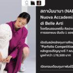 """เปิดรับสมัครชิงทุนการศึกษาพิเศษ """"Porfolio Competition"""" หลักสูตรปริญญาตรี 3 ปี"""